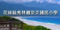 景美國小教師社群(奇萊網)